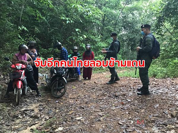 ตชด.จับหญิงไทย 5 คนขณะขี่รถ จยย.ลักลอบข้ามแดนทางป่าชายแดนไทย-มาเลเซีย