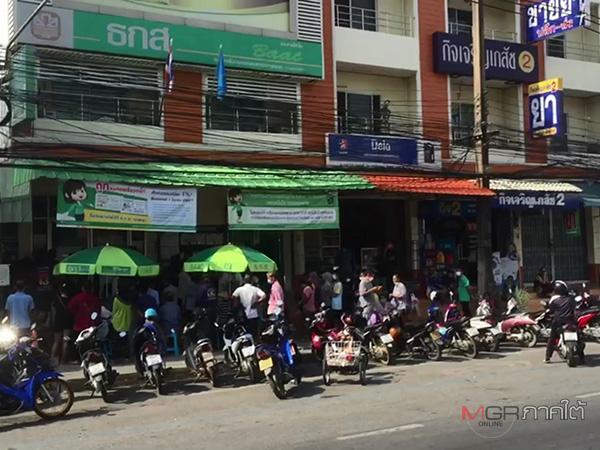 ธนาคารแน่นชาวบ้านแห่จัดการสารพัดเงินเยียวยา ด้านผู้ว่าฯ พัทลุงสั่งเร่งจัดระบบใหม่