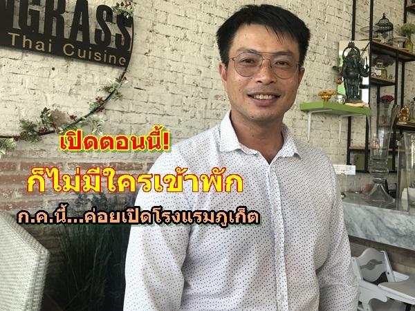 เปิดตอนนี้ก็ไม่มีใครพัก! โรงแรมภูเก็ตรอเปิด ก.ค.นี้ รับคนไทยก่อนจีนเข้า อัตราเข้าพักไม่เกิน30%ถึงไฮซีซั่น คึกคักต้องรอปี64