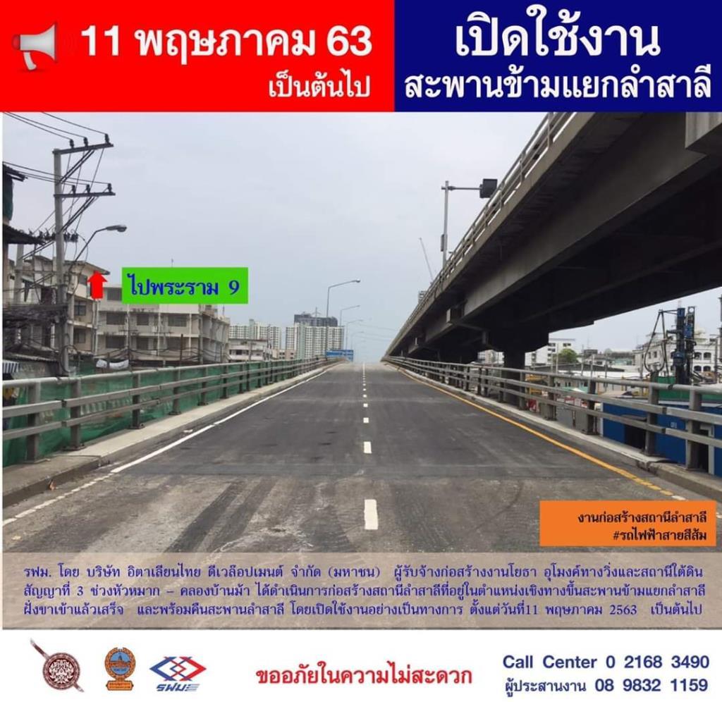 เปิดใช้สะพานลำสาลี 11 พ.ค. รฟม.ลุยขุดอุโมงค์รถไฟฟ้าสีส้ม