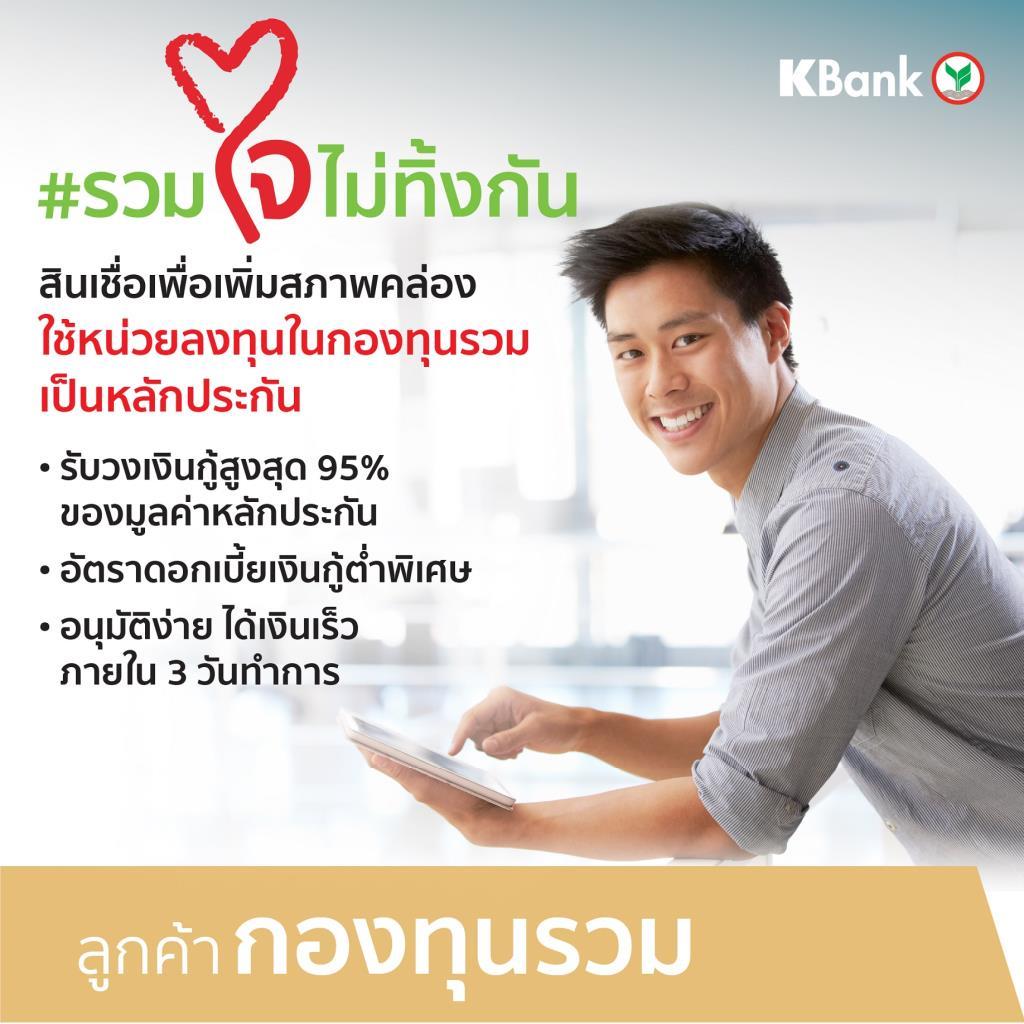 กสิกรไทยปล่อยกู้ใช้กองทุนรวมค้ำฯ-เสริมสภาพคล่องลูกค้าบุคคล-ธุรกิจ