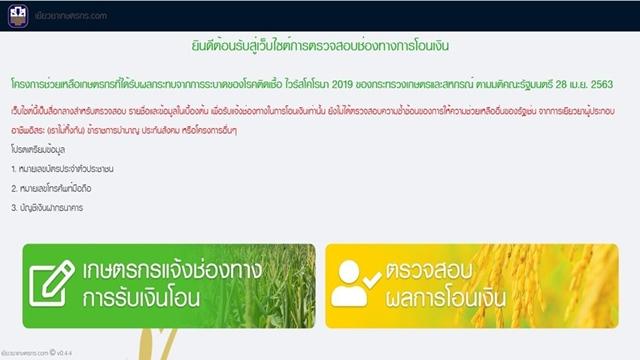 ลงทะเบียน www.เยียวยาเกษตรกร.com แล้ว 2 แสนราย