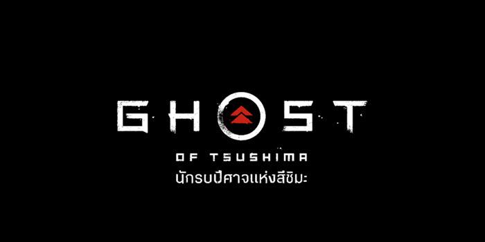 """""""Ghost of Tsushima"""" เผยชื่อภาษาไทย! พร้อมวางจำหน่าย 17 ก.ค.นี้"""