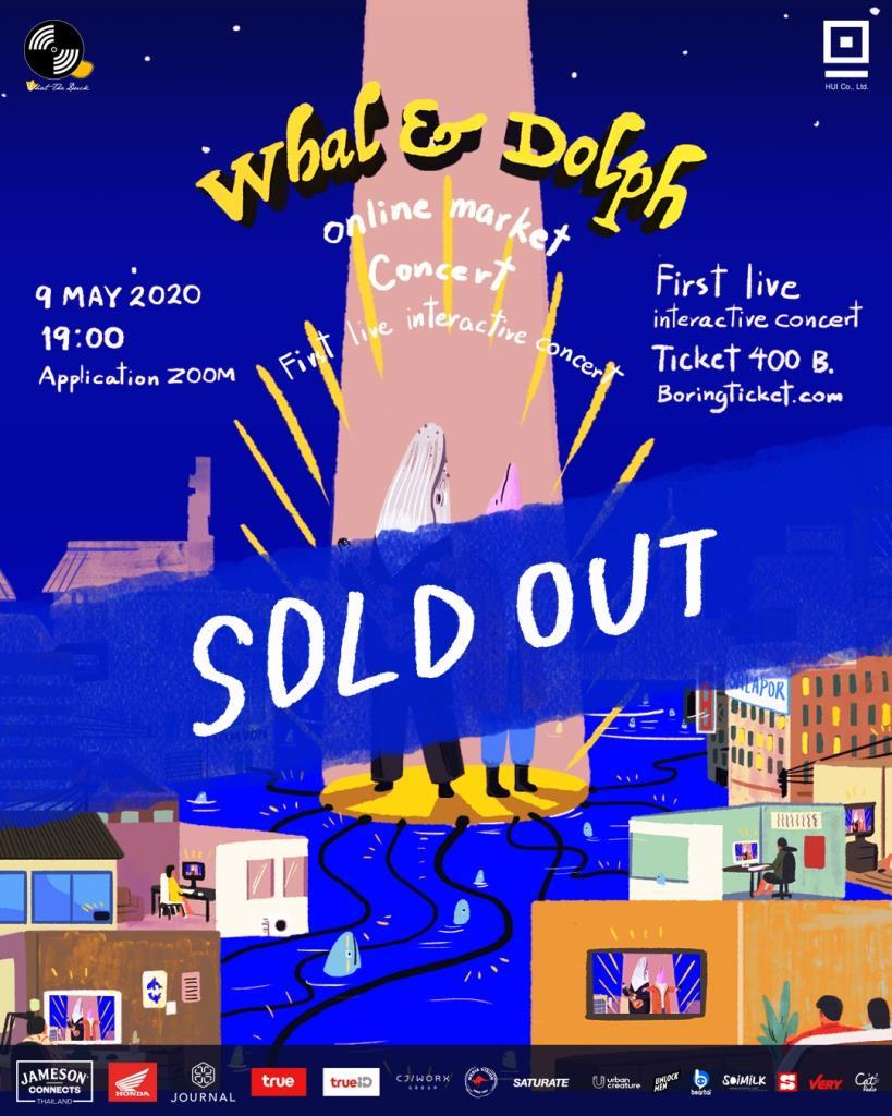 """สุดปัง!! บัตรพันใบ SOLD OUT ทันที """"Whal & Dolph Online Market Concert""""  คอนเสิร์ตออนไลน์ครั้งแรกในเมืองไทย"""