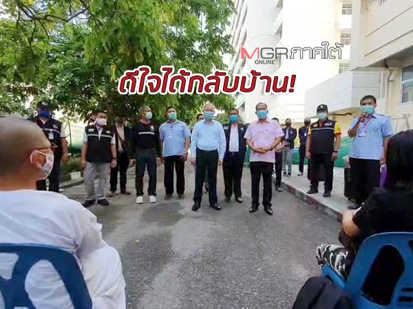 ดีใจได้กลับบ้าน! 29 คนไทยเดินทางมาจากมาเลย์ชุดแรกกักตัวที่ยะลาครบแล้ว 14 วัน
