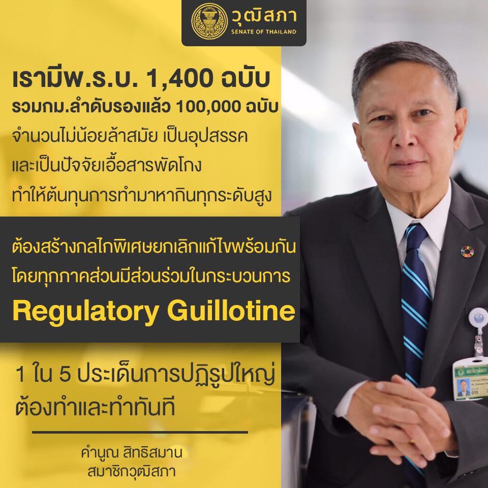 Regulatory Guillotine กลไกปลดปล่อยประชาชนออกจากพันธนาการของกฎหมายล้าหลัง-เอื้อโกง!