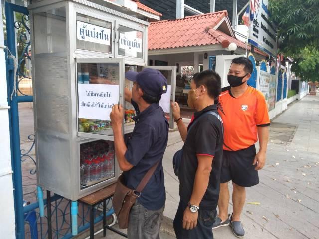 สุดยอดน้ำใจไทย!ตู้ปันสุขวิทยาลัยฯเชียงรายสู้โควิด เต็มตลอดตั้งแต่ยกมาตั้ง
