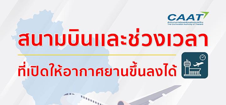 เช็กเวลาเปิด-ปิดสนามบินทั่วไทยล่าสุด โดย สนง.การบินพลเรือน