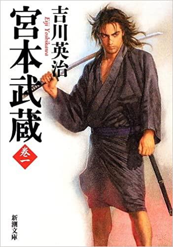 MUSASHI-มิยาโมโตะ มุซาชิ ภาค 1ดิน ตอนเห็ดเมา