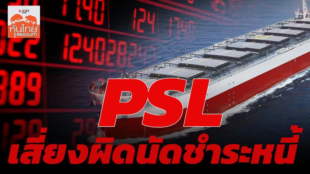 PSL เสี่ยงผิดนัดชำระหนี้ / สุนันท์ ศรีจันทรา