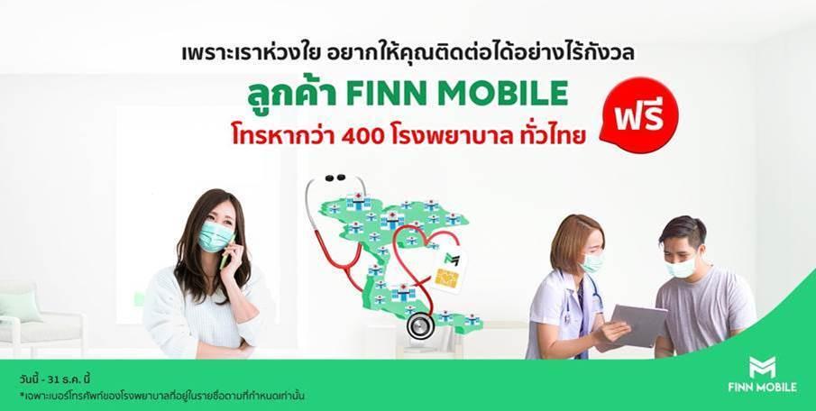FINN Mobile เปิดให้โทรหาโรงพยาบาลฟรี 429 แห่งทั่วไทย