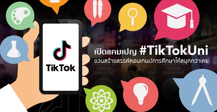 TikTok ปั้น #TikTokUni จัดพื้นที่เรียนรู้สร้างสรรค์เพื่อคนรุ่นใหม่