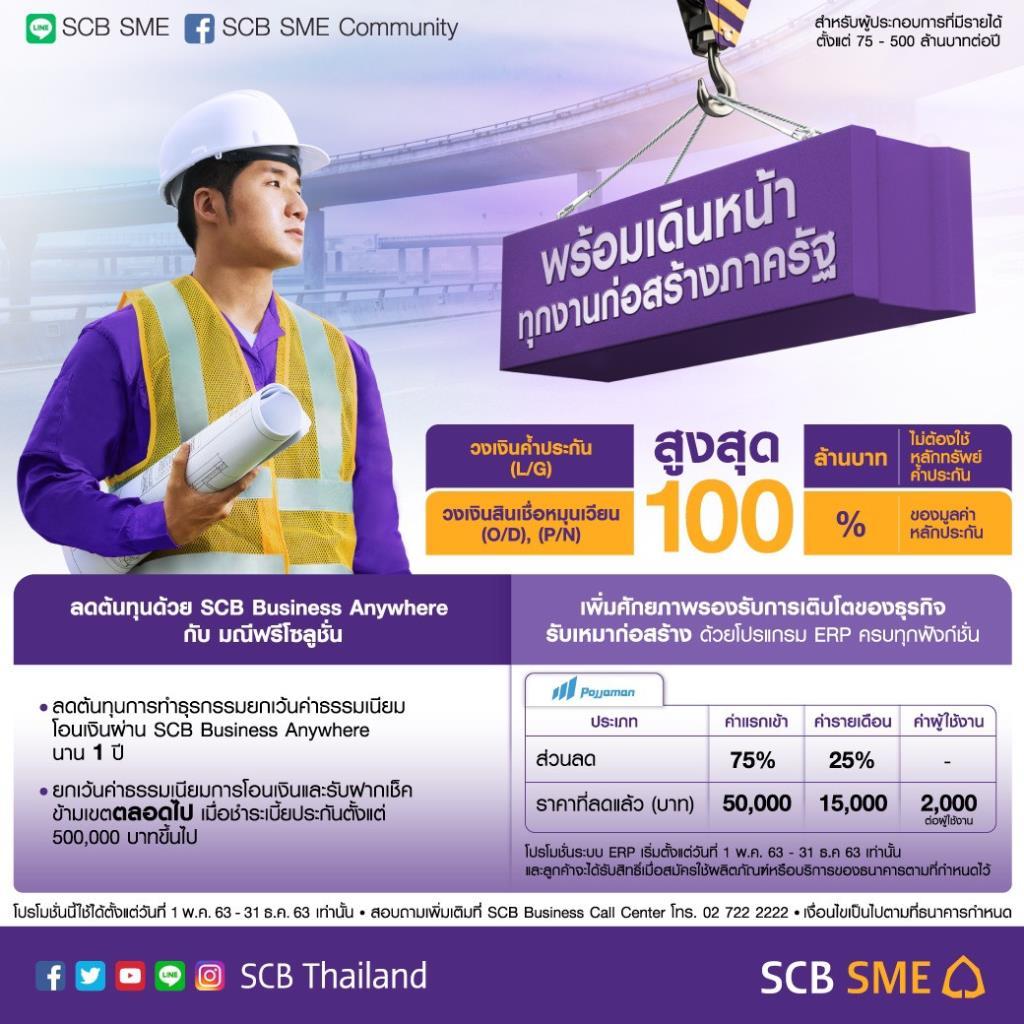 SCB ลดภาระ SME กลุ่มรับเหมางานภาครัฐ