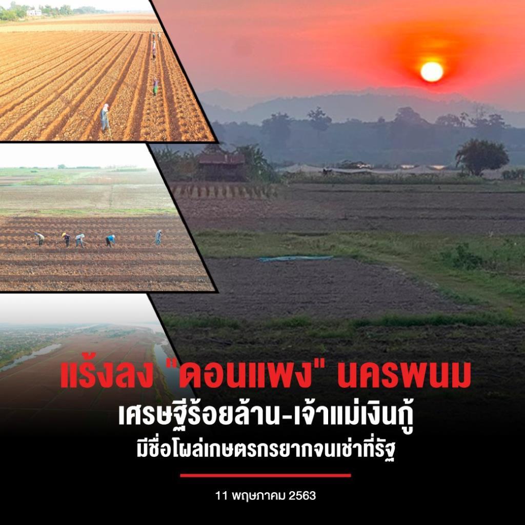 """แร้งลง""""ดอนแพง""""นครพนม เศรษฐีร้อยล้าน-เจ้าแม่เงินกู้ มีชื่อโผล่เกษตรกรยากจน ยึดสิทธิ์ที่ดินรัฐปล่อยเช่าชาวไร่"""