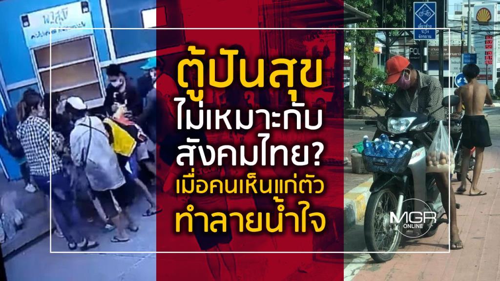 """""""ตู้ปันสุข"""" ไม่เหมาะกับสังคมไทย? เมื่อคนเห็นแก่ตัวทำลายน้ำใจ"""