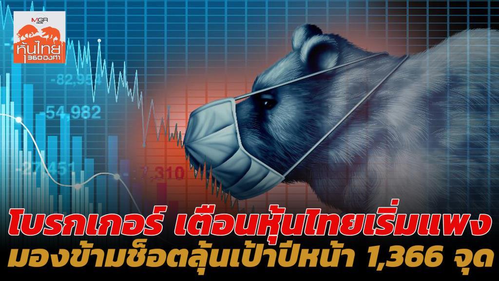 โบรกเกอร์ เตือนหุ้นไทยเริ่มแพง มองข้ามช็อตลุ้นเป้าปีหน้า 1,366 จุด