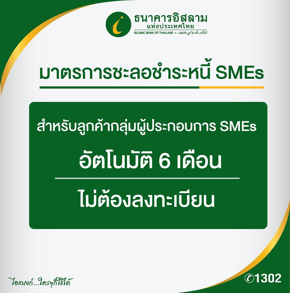 ไอแบงก์ ชะลอชำระหนี้ SMEs อัตโนมัติ 6 เดือน
