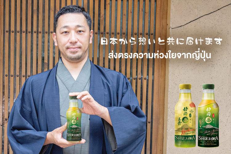 """""""เมืองไทยเป็นอย่างไรบ้าง...ที่ญี่ปุ่นช่วยส่งกำลังใจให้นะ"""" ผ่านชาพรีเมียม 2 รสชาติใหม่ """"เทนฉะ มัทฉะ ฮันนี่"""" และ """"เกียวคุโระ"""""""