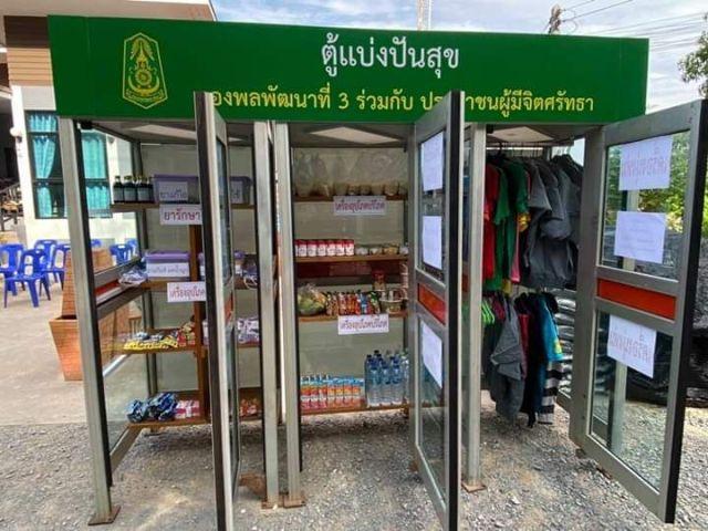 """ไม่มีท้อ..ตู้ปันสุขฝ่าดรามาเบ่งบานทั่วไทย """"ให้""""ปัจจัย 4 ช่วยคนสู้โควิด-พายุฤดูร้อน"""