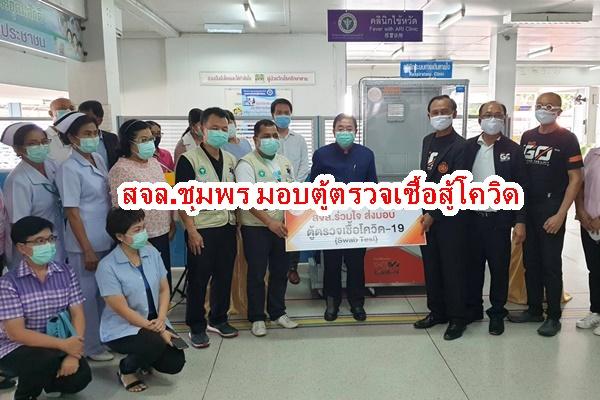 สจล.ชุมพร มอบตู้ตรวจเชื้อสู้โควิด-19 ให้ 7 โรงพยาบาล