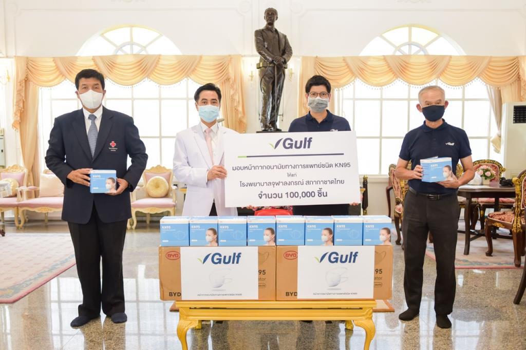 """""""กัลฟ์"""" มอบหน้ากากทางการแพทย์ KN95 100,000 ชิ้น แก่รพ. จุฬาฯ และรพ.ที่ขาดแคลน ด้านแพทย์จุฬาฯ เตือนอย่าวางใจ หลังคลายล็อกดาวน์"""