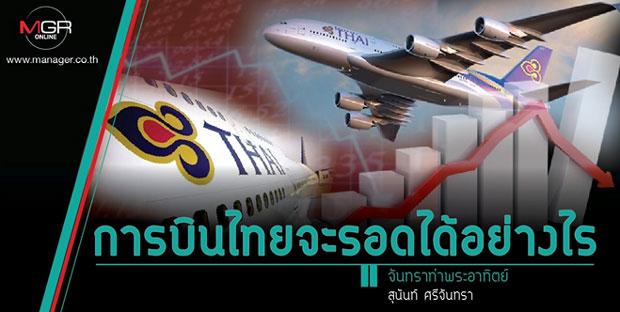 การบินไทยจะรอดได้อย่างไร
