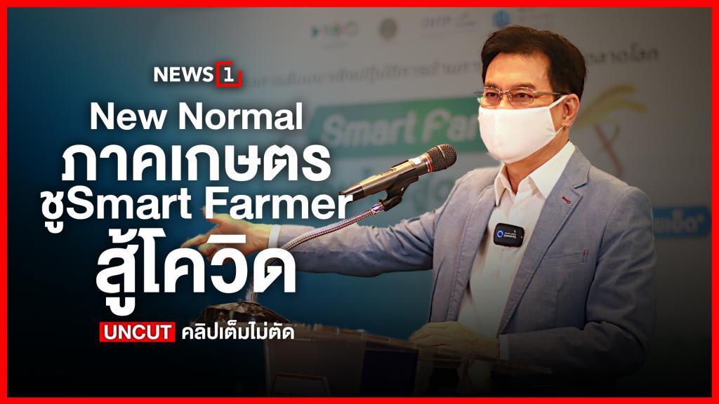 New Normal ภาคเกษตร ชู Smart Farmer สู้โควิด