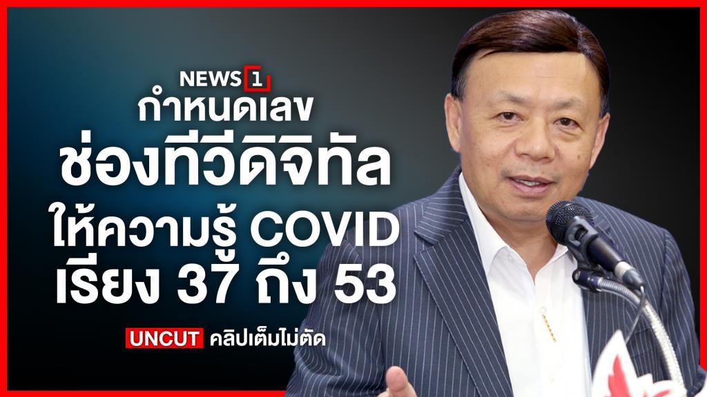 กำหนดเลขช่องทีวีดิจิทัลให้ความรู้COVID เรียง 37 ถึง 53