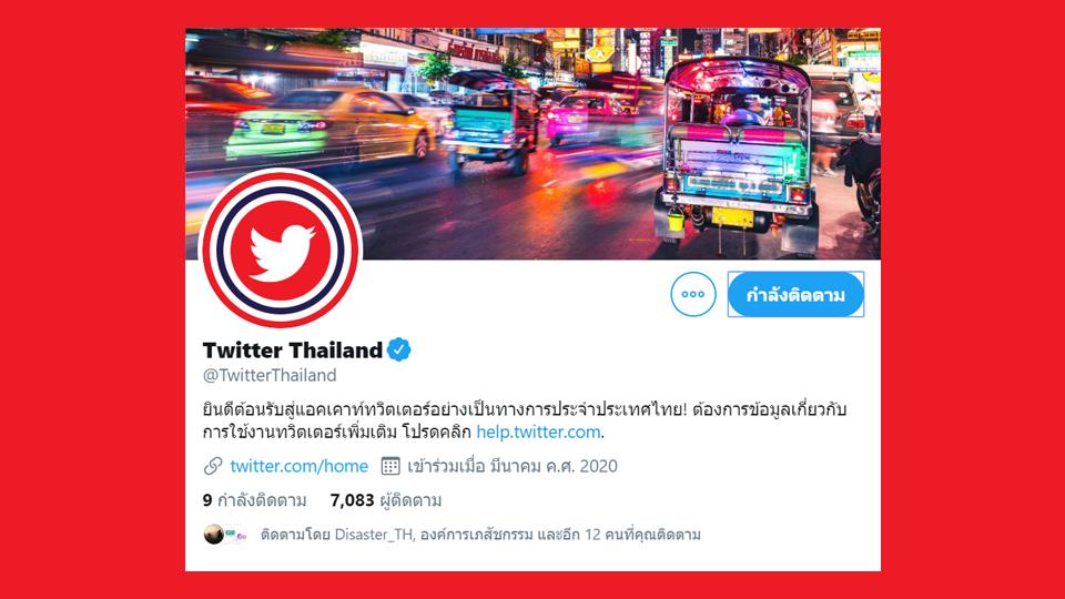 แอคต้านประยุทธ์ผุด #ไม่เอาทวิตเตอร์ไทยแลนด์ กลัวโดนส่องวิจารณ์รัฐทั้งบล็อกทั้งรีพอร์ต