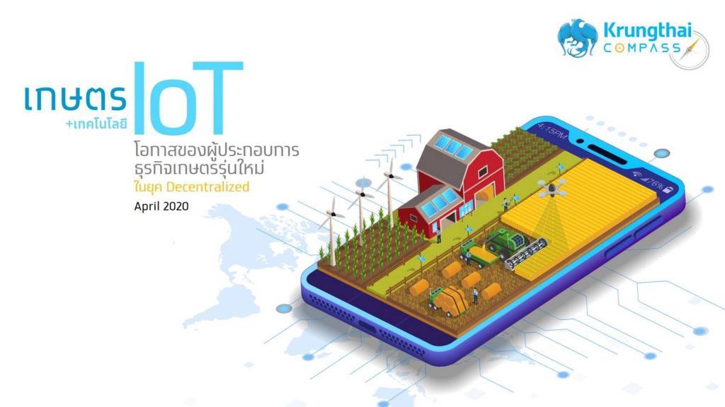 กรุงไทยชี้เทคโนโลยี IoT พลิกโฉมธุรกิจเกษตร สร้างโอกาสช่วงชิงตลาดสินค้าเกษตรไทย