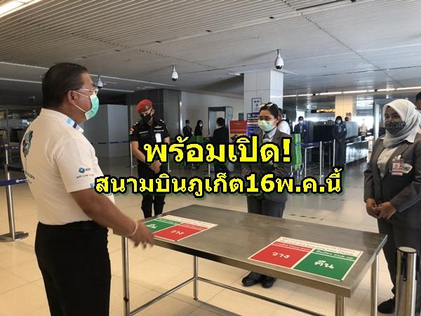 สนามบินภูเก็ต พร้อมเปิดให้บริการ 16 พ.ค.นี้