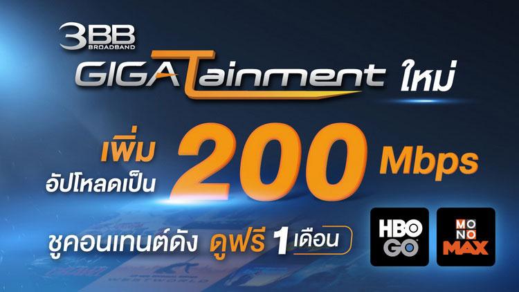 3BB ปรับแพ็ก GIGATainment ใหม่! เพิ่มอัปโหลดเป็น 200 Mbps ชูคอนเทนต์ดัง ให้ดูฟรี 1 เดือน