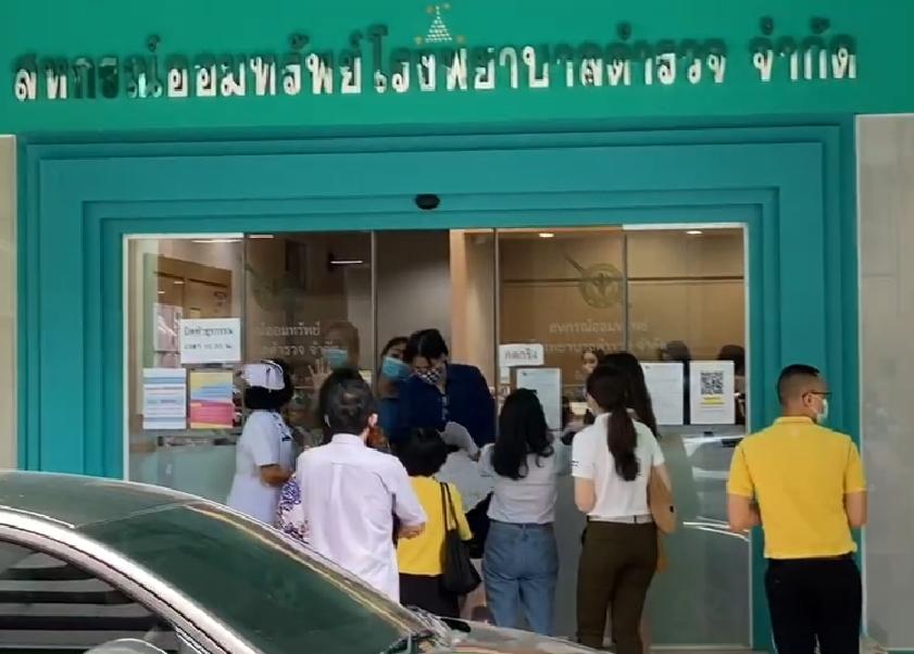 สมาชิกสหกรณ์ออมทรัพย์ รพ.ตำรวจ หวั่นบินไทยล้มละลาย แห่ถอนเงิน