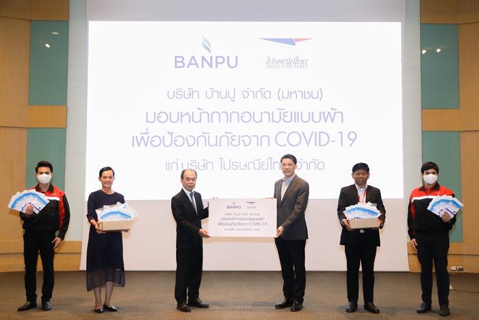 บ้านปูฯ มอบหน้ากากอนามัยแบบผ้ามูลค่า 1 ล้านบาท ส่งกำลังใจให้เจ้าหน้าที่ไปรษณีย์ไทยบริการประชาชนอย่างปลอดภัย
