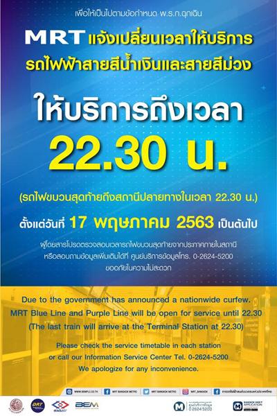 MRT ปรับเวลาปิดให้บริการ เป็นเวลา 22.30 น. ตั้งแต่วันที่ 17 พฤษภาคม 2563 เป็นต้นไป
