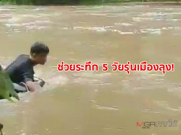 ช่วยระทึก 5 วัยรุ่นพัทลุงลงเล่นน้ำตก ถูกน้ำป่าพัดพาติดหลังก้อนหิน โชคดีชาวบ้านช่วยได้ปลอดภัย
