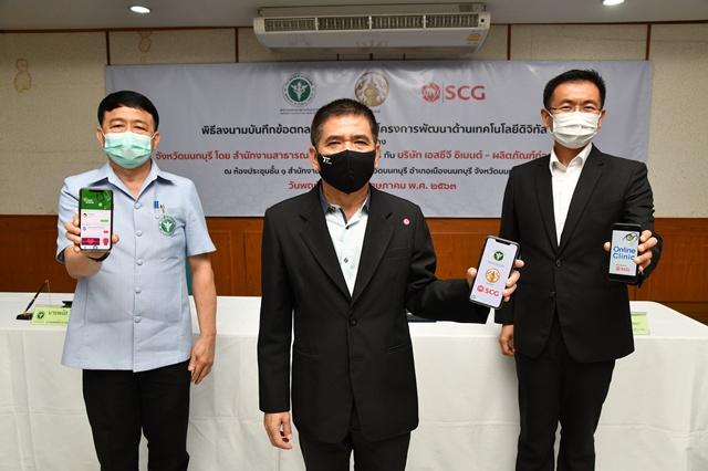"""จ.นนทบุรี จับมือ เอสซีจี พร้อมรับมือมาตรการผ่อนปรน หลังเปิดเมือง ด้วย """"ONLINE CLINIC"""" บริการทางการแพทย์ออนไลน์แบบครบวงจร"""
