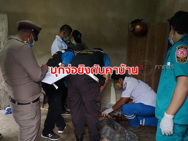 สลด! หลานชายบุกจ่อยิงเผาขนลุงวัย 60 ดับคาบ้านในเมืองตรัง ตร.คาดปมขัดแย้งส่วนตัว