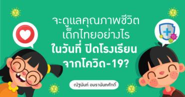 จะดูแลคุณภาพชีวิตเด็กไทยอย่างไรในวันที่ ปิดโรงเรียน จากโควิด-19?
