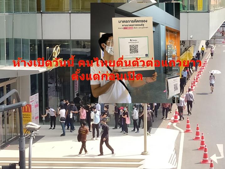 "In Clip: สื่อนอกรายงาน ห้างไทยคึกคักเปิดวันนี้ ""จีน-เกาหลีใต้"" หารือ ""ญี่ปุ่น"" ผ่อนคลายเดินทางธุรกิจ ""อิตาลี"" ให้ต่างชาติบินเข้าได้เดือนหน้า ดับทั่วโลกเกิน 3 แสน"