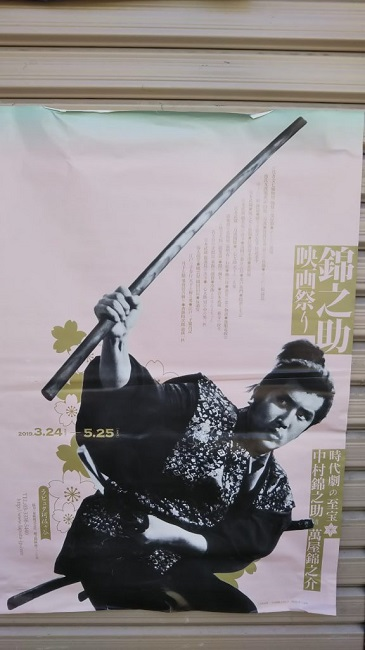 MUSASHI-มิยาโมโตะ มุซาชิ ภาค 1ดิน ตอนเห็ดเมา (ต่อ)