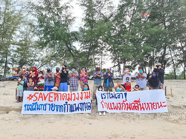 ชาวม่วงงามรวมตัวอีกนับร้อยคน แสดงจุดยืนคัดค้านการสร้างเขื่อนป้องกันตลิ่งริมทะเล