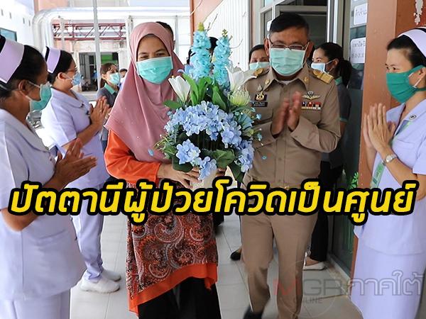 ปัตตานีผู้ป่วยโควิดเป็นศูนย์แล้ว หลังส่งตัวผู้ป่วยรายที่ 91 กลับบ้านพร้อมเปิด 35 หมู่บ้านปกติ
