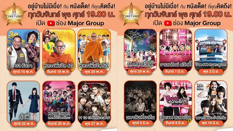 """""""เมเจอร์"""" เสิร์ฟหนังไทย 12 เรื่อง-รายการใหม่ ทางยูทูป"""
