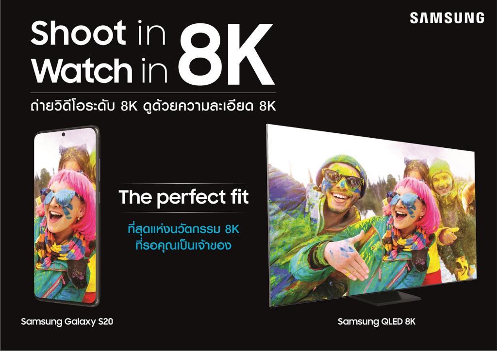 Samsung จัดโปรพิเศษ ซื้อ QLED 8K แถม Galaxy S20