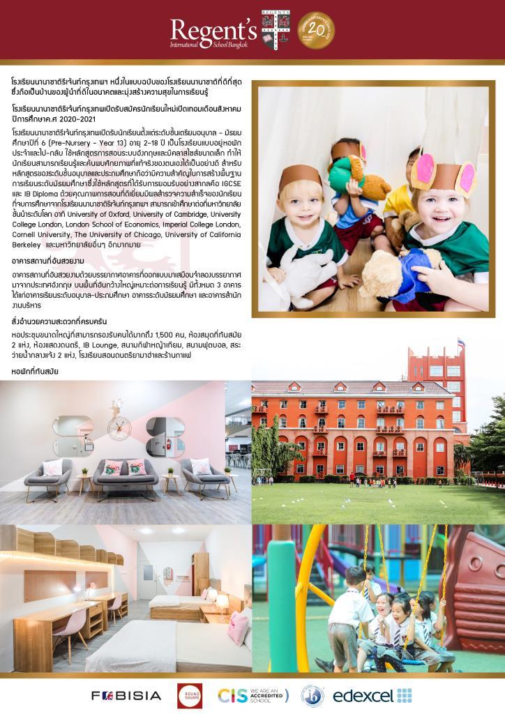 ร.ร.นานาชาติรีเจ้นท์กรุงเทพ เปิดรับสมัครนักเรียนใหม่เปิดเทอมเดือนสิงหาคมปีการศึกษาค.ศ 2020-2021