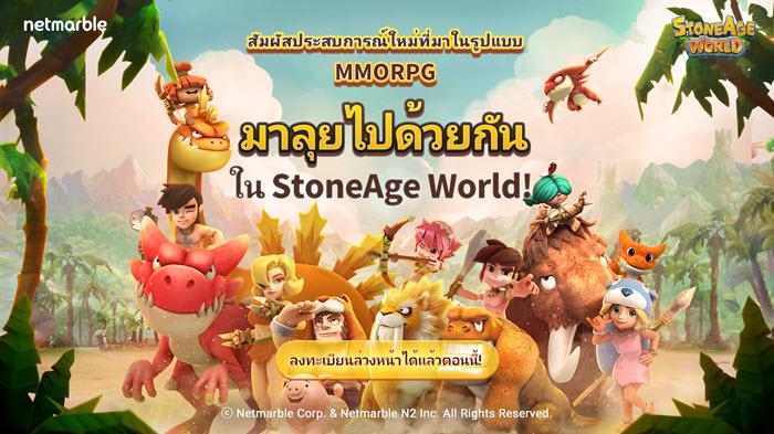 """ตะลุยโลกไดโนเสาร์กับ """"StoneAge World"""" เปิดลงทะเบียนล่วงหน้าแล้ววันนี้"""