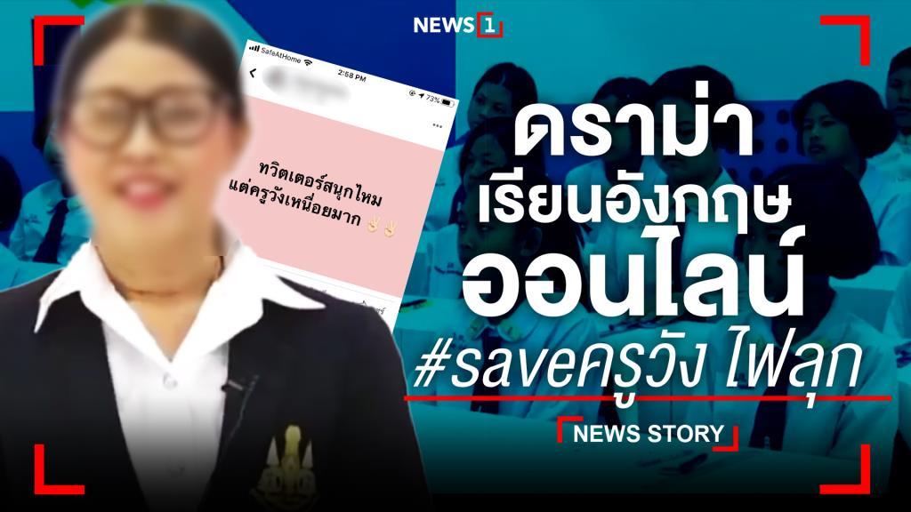 ดราม่าเรียนอังกฤษออนไลน์ #saveครูวัง ไฟลุก