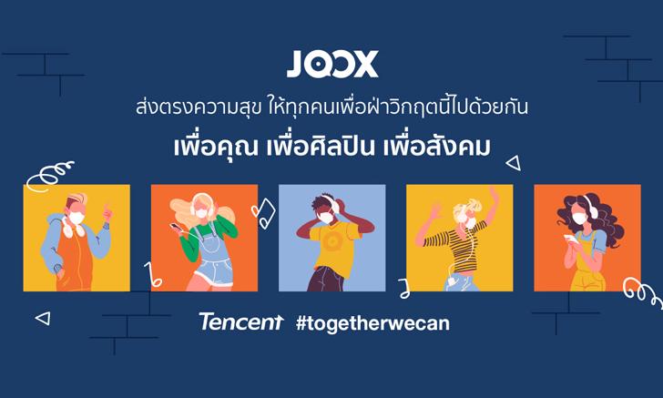 "JOOX ร่วมสนับสนุนวงการเพลง ผ่านแคมเปญ ""Tencent #Together We Can"""