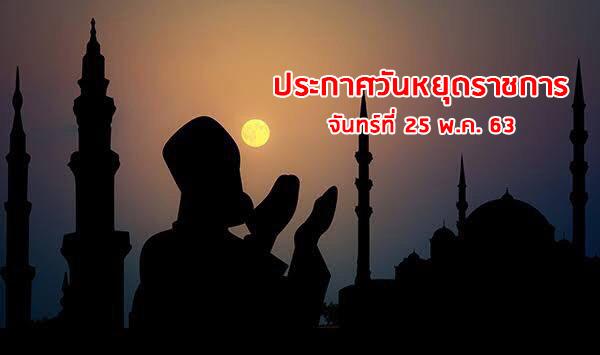 """""""สงขลา"""" ประกาศวันหยุดราชการ วันตรุษอีดิ้ลฟิตรี (วันรายอปอซอ) จันทร์ที่ 25 พ.ค.นี้"""